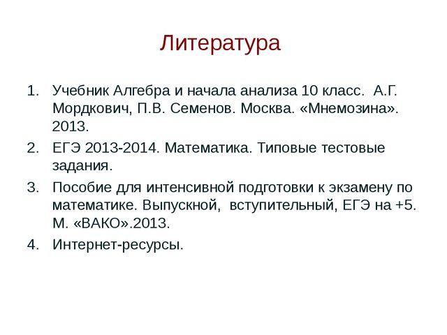 Литература Учебник Алгебра и начала анализа 10 класс. А.Г. Мордкович, П.В. Се...