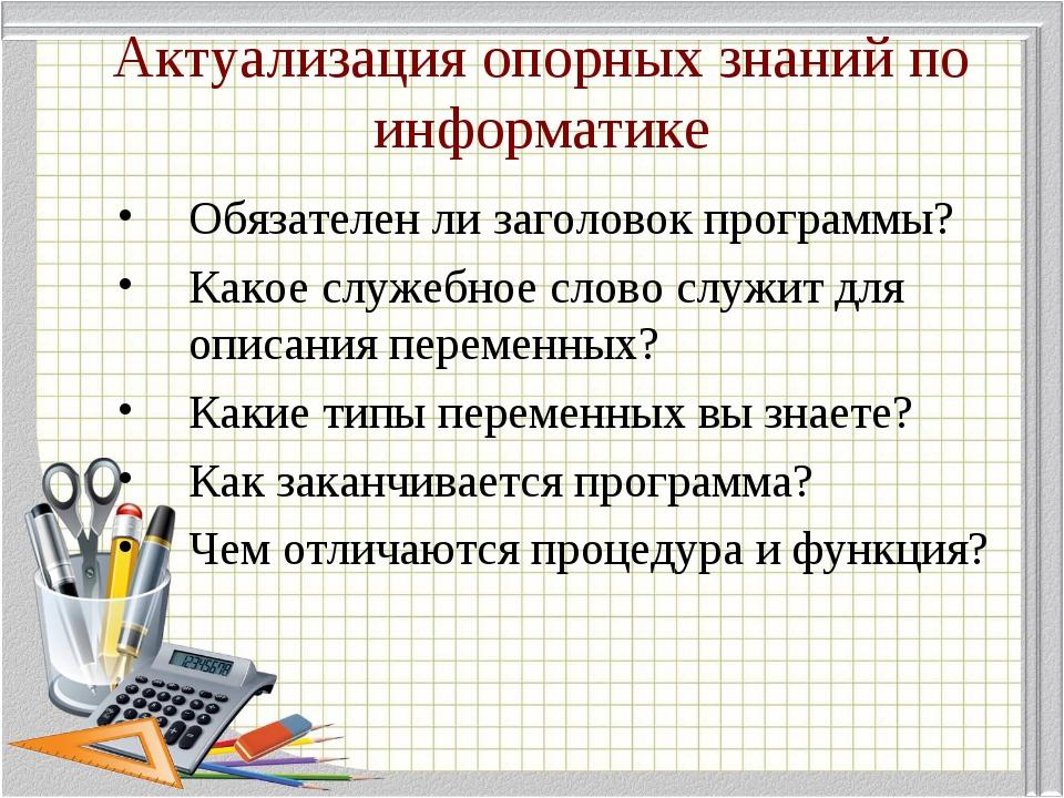 Актуализация опорных знаний по информатике Обязателен ли заголовок программы?...