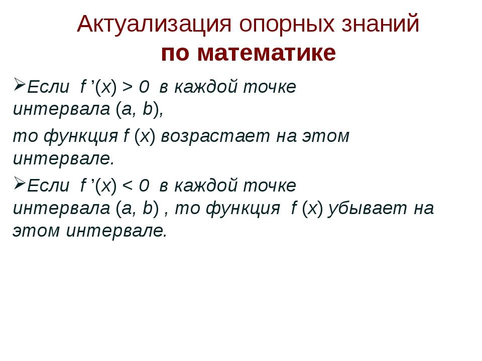 Еслиf'(x)>0в каждой точке интервала(a,b), тофункцияf(x)возраста...