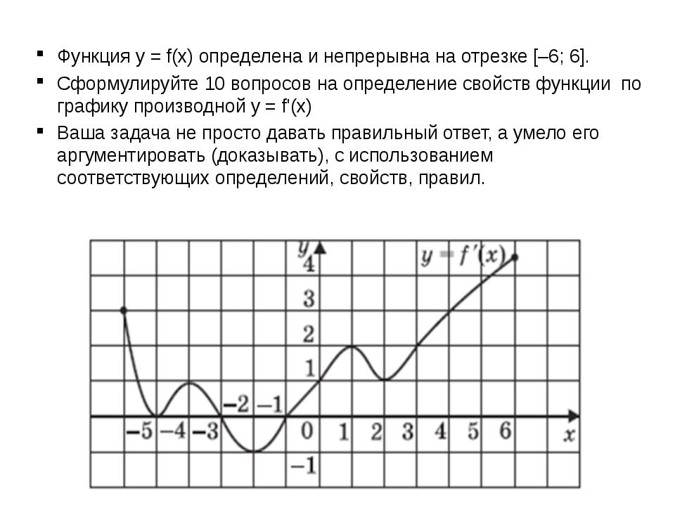 Функция y = f(x) определена и непрерывна на отрезке [–6; 6]. Сформулируйте 10...