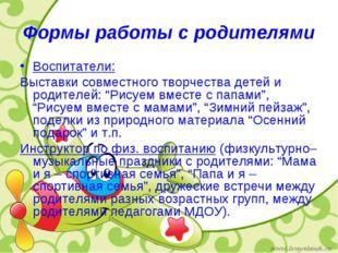 Формы работы с родителями Воспитатели: Выставки совместного творчества детей