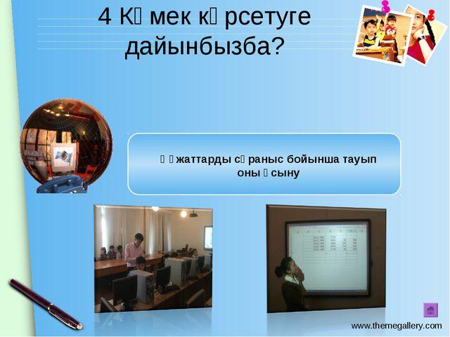 4 Көмек көрсетуге дайынбызба? www.themegallery.com