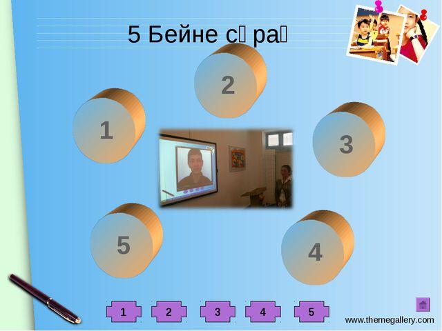 5 Бейне сұрақ 1 2 3 4 5 1 2 3 4 5 www.themegallery.com