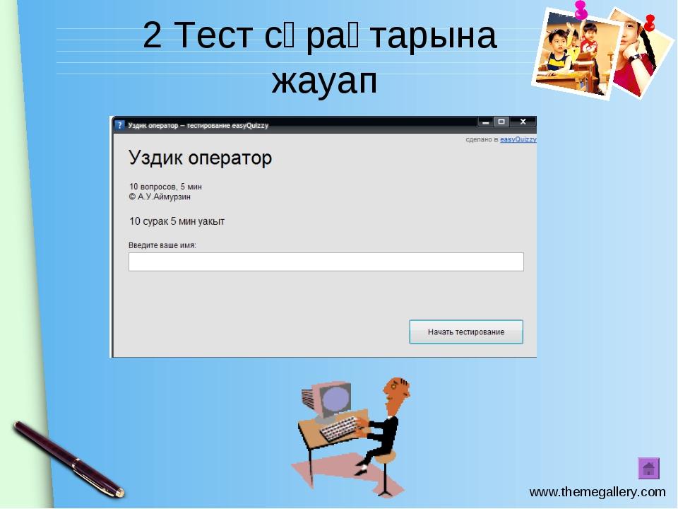 2 Тест сұрақтарына жауап www.themegallery.com