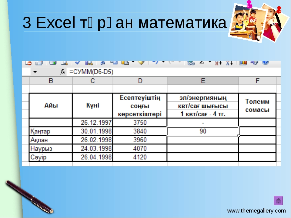 3 Excel тұрған математика www.themegallery.com