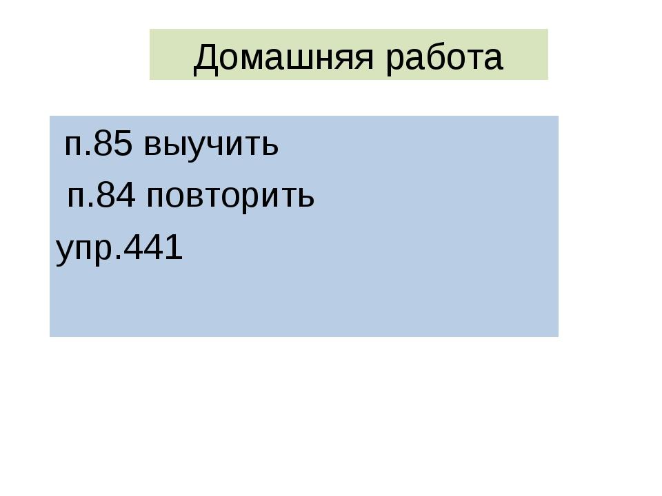Домашняя работа п.85 выучить п.84 повторить упр.441
