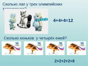 Сколько лап у трех олимпийских талисманов? 4+4+4=12 Сколько коньков у четыр