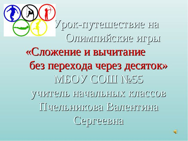 Урок-путешествие на Олимпийские игры «Сложение и вычитание без перехода чере...