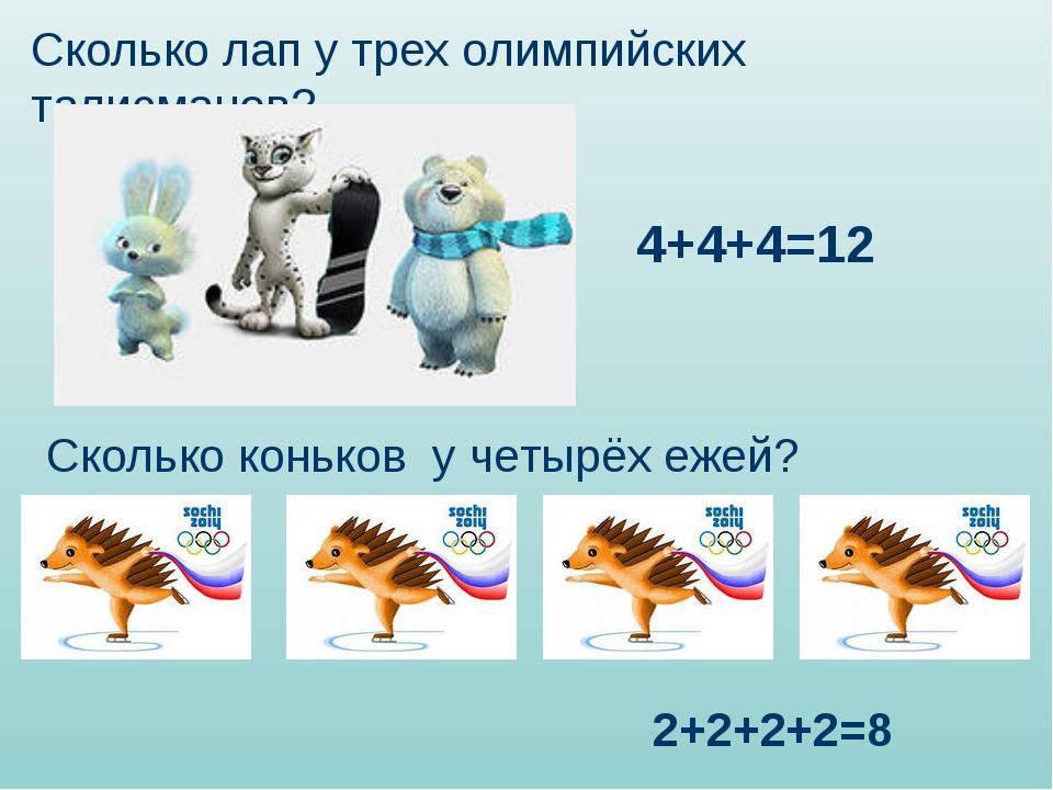 Сколько лап у трех олимпийских талисманов? 4+4+4=12 Сколько коньков у четыр...