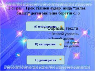 """А) плутократия 3 сұрақ. Грек тілінен аударғанда """"халық билігі"""" деген мағына б"""