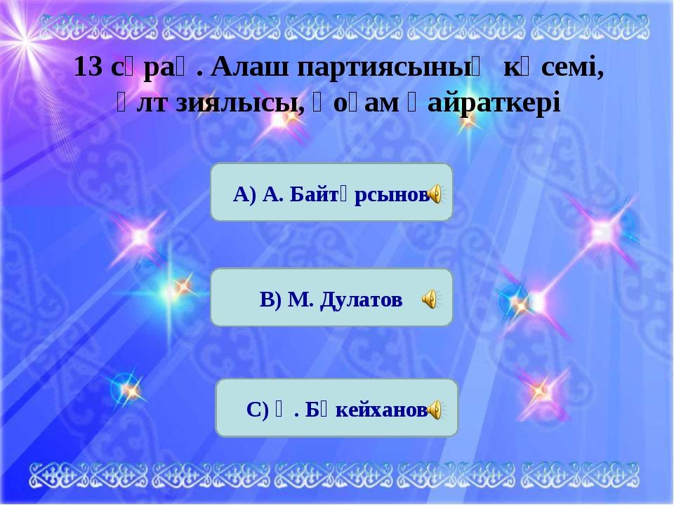 ҚР жоғарғы бас қолбасшысы кім? Президент Н.Назарбаев