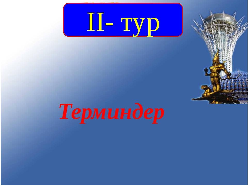 ІІ- тур Терминдер