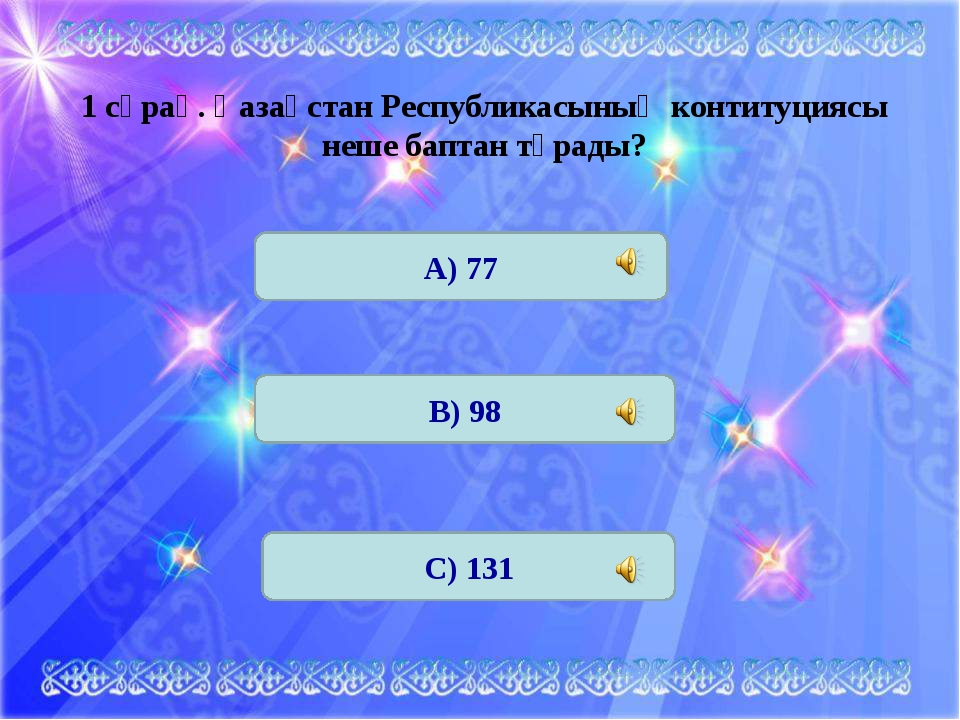 1 сұрақ. Қазақстан Республикасының контитуциясы неше баптан тұрады? А) 77 В)...