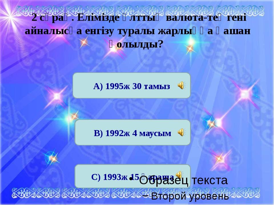 С) 1993ж 15 қараша 2 сұрақ. Елімізде ұлттық валюта-теңгені айналысқа енгізу т...