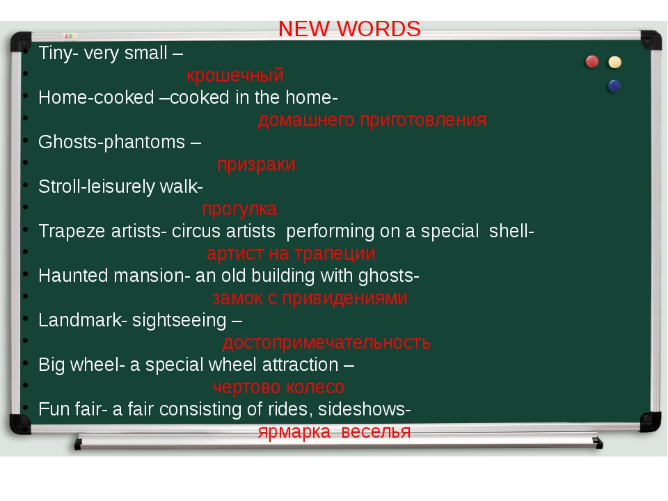 NEW WORDS Tiny- very small – крошечный Home-cooked –cooked in the home- домаш...