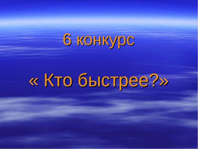 6 конкурс « Кто быстрее?»