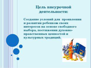 Цель внеурочной деятельности: Создание условий для проявления и развития ребе