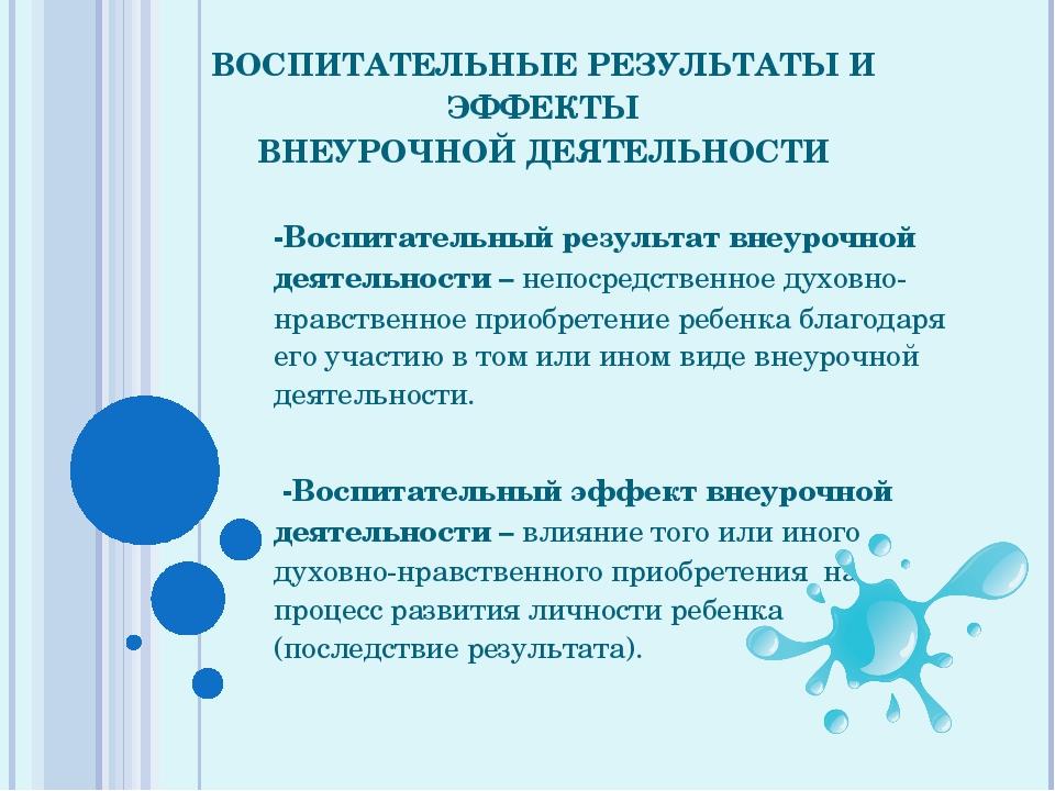 ВОСПИТАТЕЛЬНЫЕ РЕЗУЛЬТАТЫ И ЭФФЕКТЫ ВНЕУРОЧНОЙ ДЕЯТЕЛЬНОСТИ -Воспитательный р...