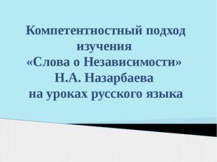 Компетентностный подход изучения «Слова о Независимости» Н.А. Назарбаева на у