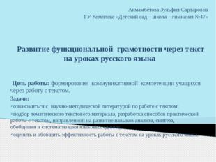 Развитие функциональной грамотности через текст на уроках русского языка Це