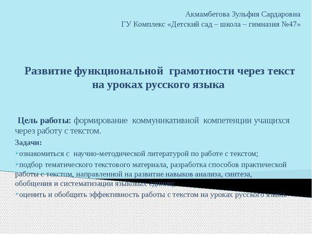 Развитие функциональной грамотности через текст на уроках русского языка Це...