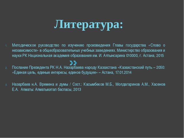Литература: Методическое руководство по изучению произведения Главы государст...
