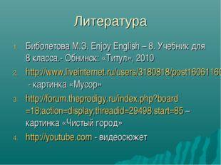 Литература Биболетова М.З. Enjoy English – 8. Учебник для 8 класса.- Обнинск:
