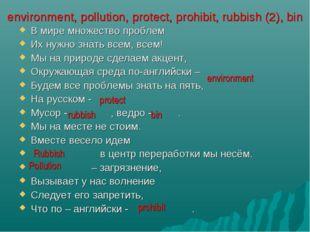 environment, pollution, protect, prohibit, rubbish (2), bin В мире множество