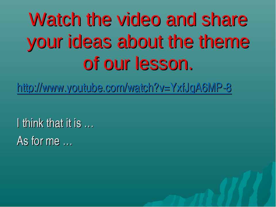 Watch the video and share your ideas about the theme of our lesson. http://ww...