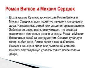 Школьники из Краснодарского края Роман Витков и Михаил Сердюк спасли пожилую