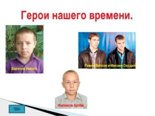 Герои нашего времени. Баранов Никита Роман Витков и Михаил Сердюк Филюков Ар