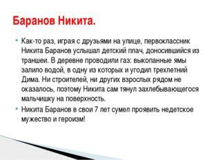 Как-то раз, играя с друзьями на улице, первоклассник Никита Баранов услышал д