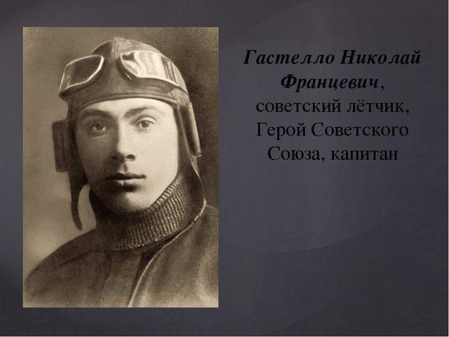Гастелло Николай Францевич, советский лётчик, Герой Советского Союза, капитан