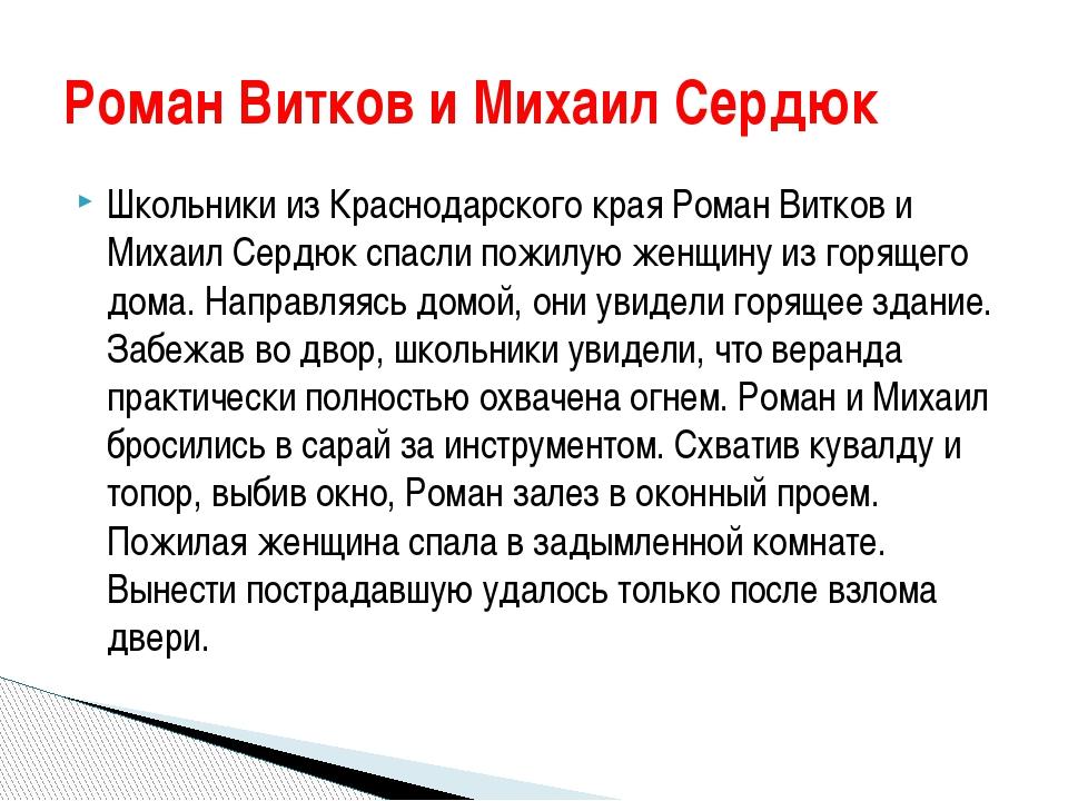 Школьники из Краснодарского края Роман Витков и Михаил Сердюк спасли пожилую...