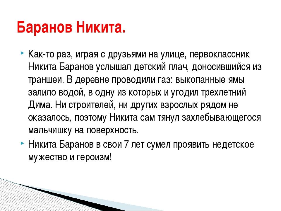 Как-то раз, играя с друзьями на улице, первоклассник Никита Баранов услышал д...
