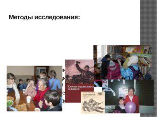 Методы исследования: Изучение литературы Консультации с работниками библиотек