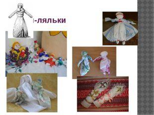 Куклы-ляльки