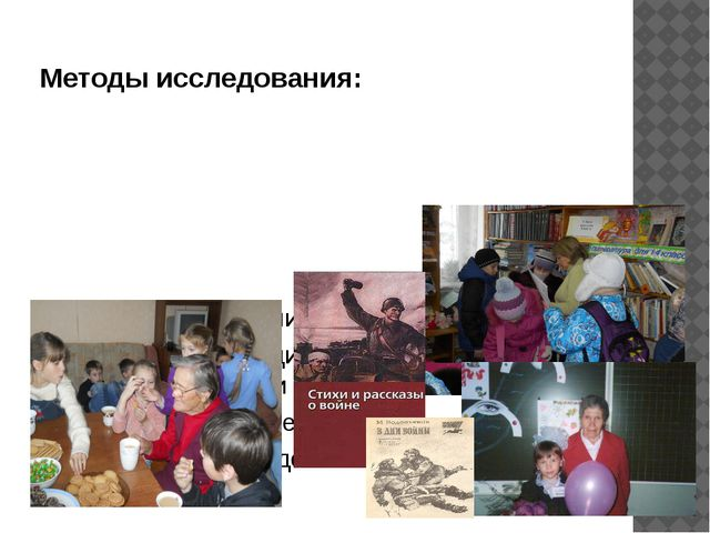 Методы исследования: Изучение литературы Консультации с работниками библиотек...