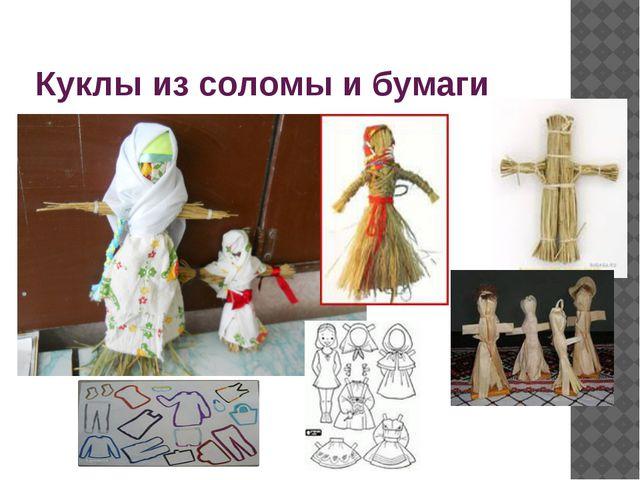 Куклы из соломы и бумаги
