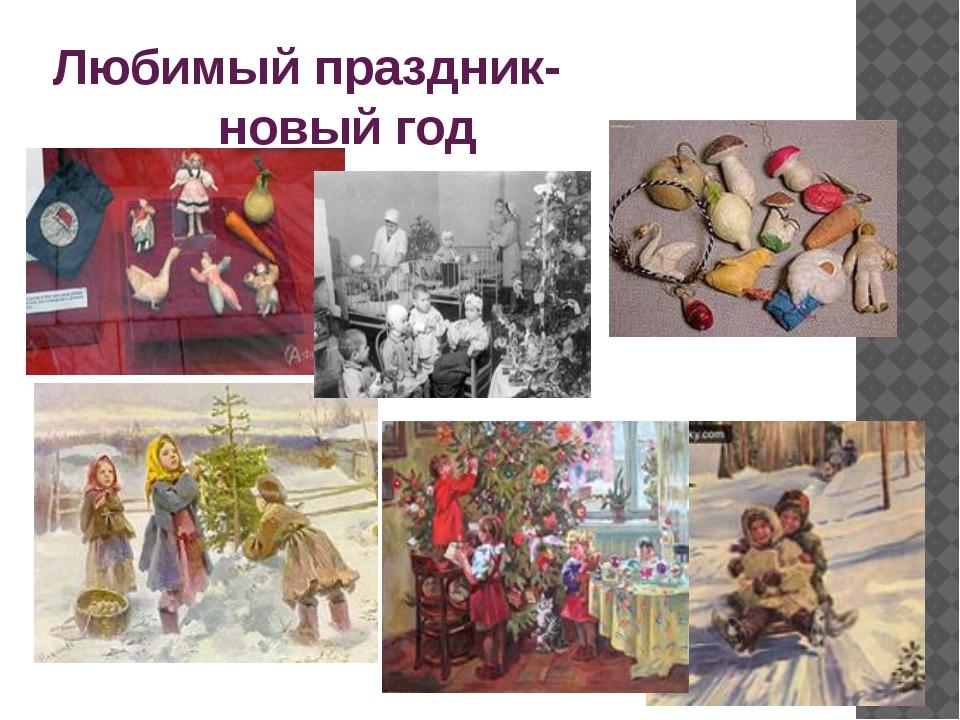 Любимый праздник- новый год