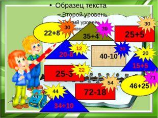 22+8 25+5 35+4 30 39 30 20-8 40-10 30 12 15+5 20 25-3 22 46+25 71 72-18 54 3
