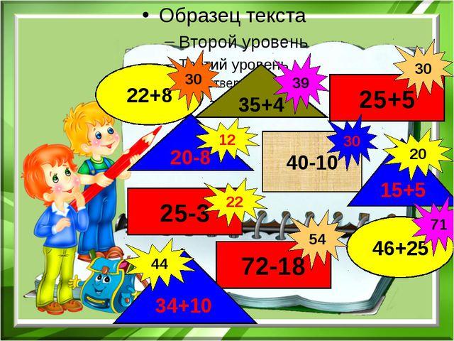 22+8 25+5 35+4 30 39 30 20-8 40-10 30 12 15+5 20 25-3 22 46+25 71 72-18 54 3...
