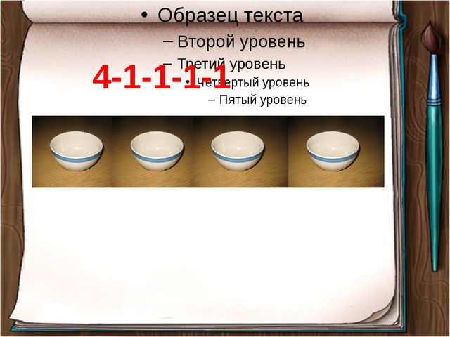 4-1-1-1-1