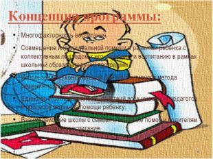 Концепция программы: Многофакторность воспитания. Совмещение индивидуальной п