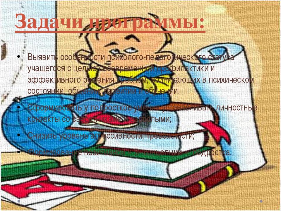 Задачи программы: Выявить особенности психолого-педагогического статуса учаще...