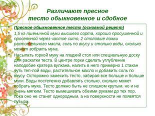 Различают пресное тестообыкновенноеисдобное Пресное обыкновенное тесто (ос