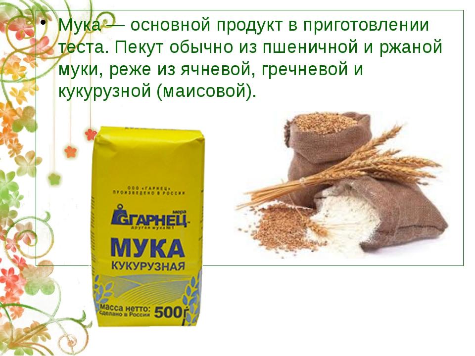 Мука —основной продукт в приготовлении теста. Пекут обычно из пшеничной и рж...