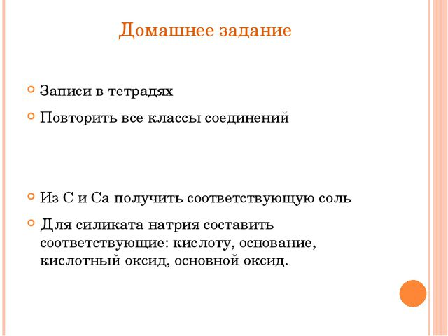 Домашнее задание Записи в тетрадях Повторить все классы соединений Из С и Са...
