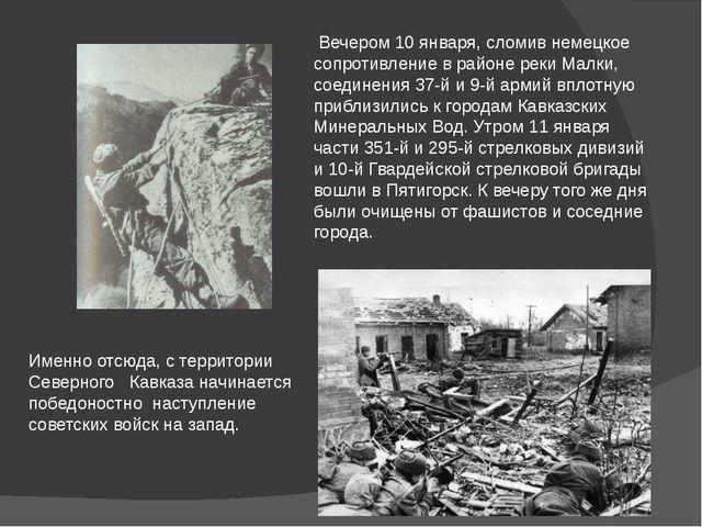 Вечером 10 января, сломив немецкое сопротивление в районе реки Малки, соедин...