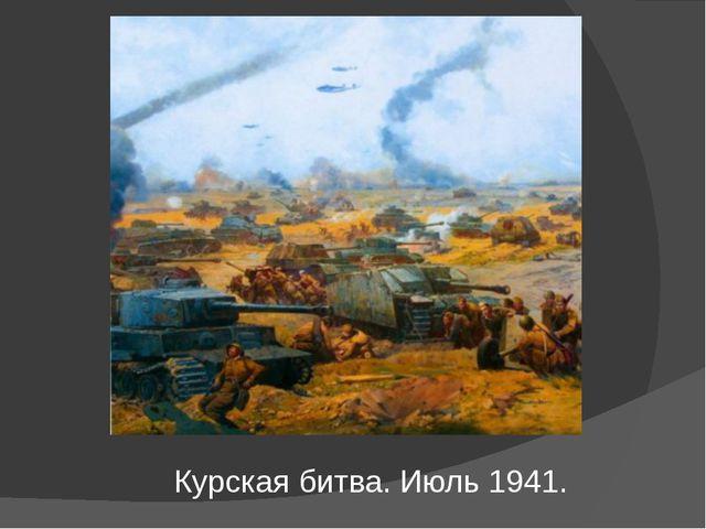 Курская битва. Июль 1941.